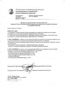 Выписка из ПРОТОКОЛА Совета ассоциации