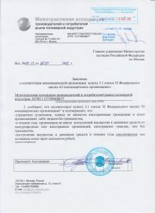 Заявление о соответствии ФЗ о НКО