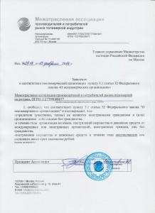 """Заявление о соответствии НКО пункту 3.1 статьи 32 ФЗ """"О некоммерческих организациях"""" 2013г."""