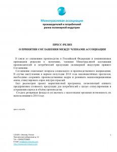 Пресс-релиз о соглашении между членами Ассоциации